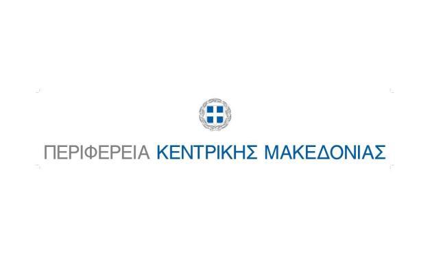 Περιφέρεια Κεντρικής Μακεδονίας: 600.000 ευρώ για τουριστική προβολή το 2020