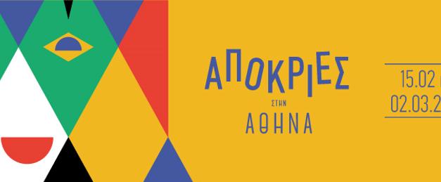 Απόκριες στην Αθήνα #CarnivalinAthens 28 Φεβρουαρίου – 2 Μαρτίου 2020 Όλη η πόλη γιορτάζει την Αποκριά με μουσικές κάτω από την Ακρόπολη!