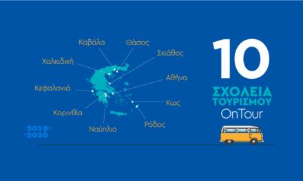 """Η COCO-MAT θερμός υποστηρικτής του ΙΝΣΕΤΕ για το project """"Σχολείο Τουρισμού OnTour 2020"""""""