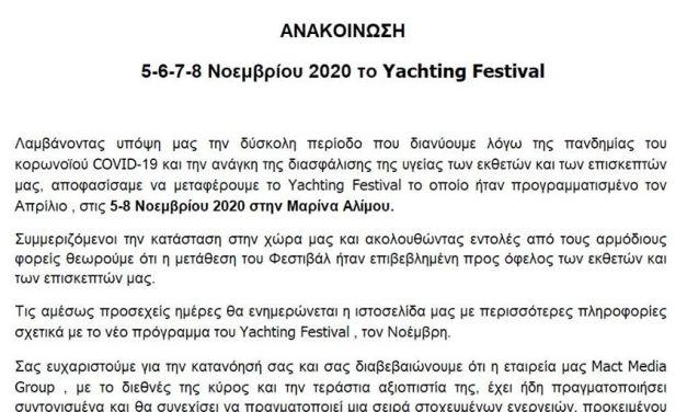 Ανακοίνωση! 5-8 Νοεμβρίου το Yachting Festival Athens!