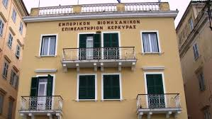 Στήριξη επιχειρήσεων στη μετά-κορωνοϊό εποχή ζητά το Επιμελητήριο Κέρκυρας