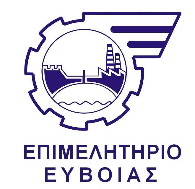 Επιμελητήριο Εύβοιας: Ζητά ουσιαστική στήριξη των επιχειρήσεων κατά το μεταβατικό στάδιο επανεκκίνησης της αγοράς