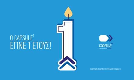 ΞΕΕ 1 χρόνος CapsuleT: Γιορτάζοντας το σήμερα, σχεδιάζοντας μεθοδικά το αύριο