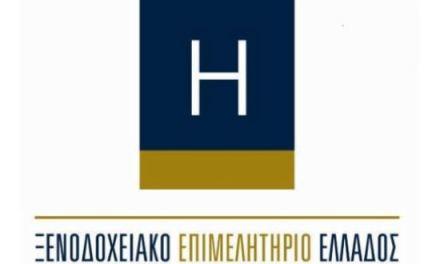 1 εκατ. ευρώ στη μάχη κατά του κορωνοϊού από τους Έλληνες ξενοδόχους