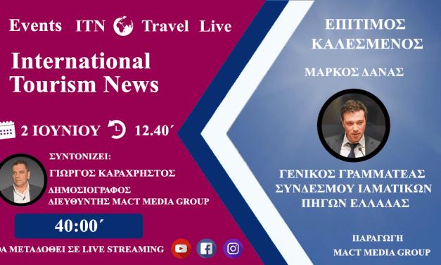 Το itnnews.gr ξεκινάει την Καθημερινή live εκπομπή Τρίτη 2 ΙΟΥΝΙΟΥ στης 12 και 40 το μεσημέρι  καλεσμένος Ο κ ΜΑΡΚΟΣ ΔΑΝΑΣ Γενικος Γραμματεας  ΣΥΝΔΕΣΜΟΥ  ΙΑΜΑΤΙΚΩΝ ΠΗΓΩΝ ΕΛΛΑΔΑΣ