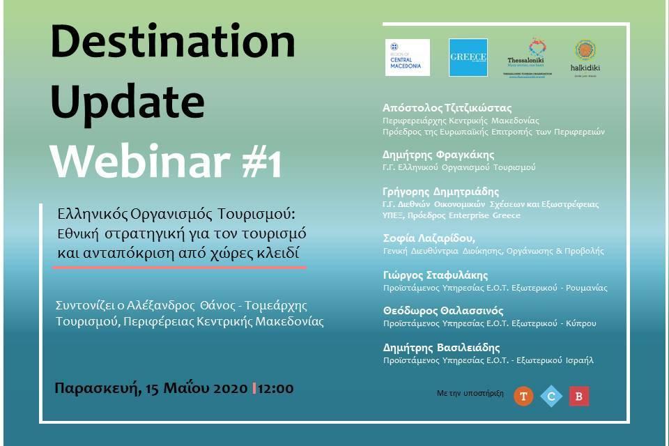 Destination Update Webinars: Διαδικτυακά σεμινάρια για την επόμενη ημέρα του τουρισμού από την Περιφέρεια Κεντρικής Μακεδονίας