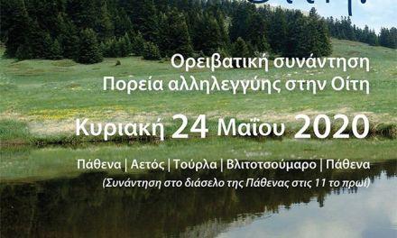 Κυριακή 24 Μαίου η Ορειβατική Συνάντηση/Πορεία Αλληλεγγύης της Οίτης ενάντια στα αιολικά