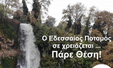 Σώστε τον Εδεσσαίο Ποταμό και τους Καταρράκτες της Έδεσσας, κινδυνεύουν!