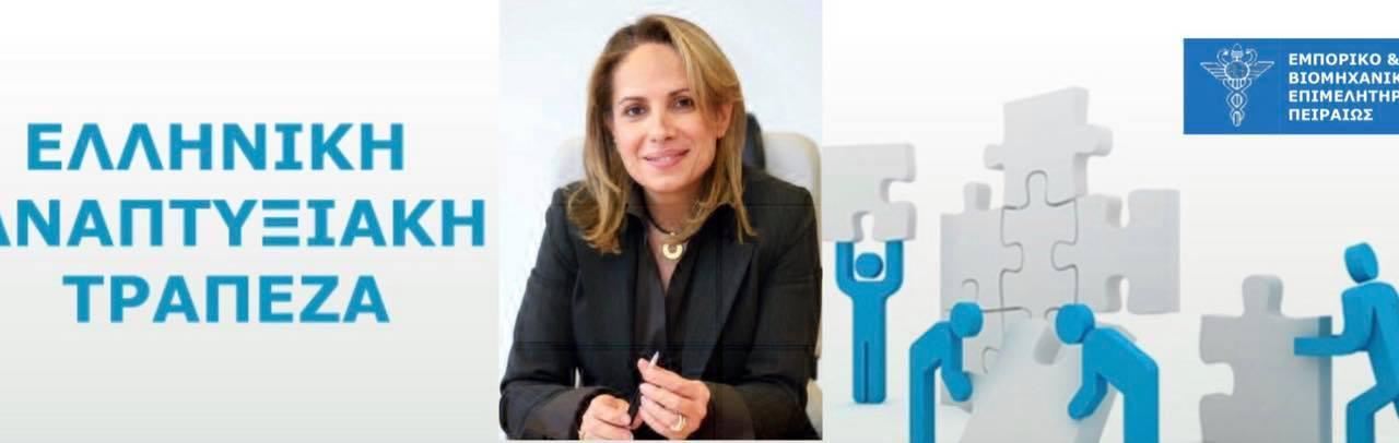 Πρόεδρος Ελληνικής Αναπτυξιακής Τράπεζας Αθηνά Χατζηπέτρου στο Δ.Σ. του ΕΒΕΠ: «Ένα προϊόν το μήνα για στήριξη της επιχειρηματικότητας»