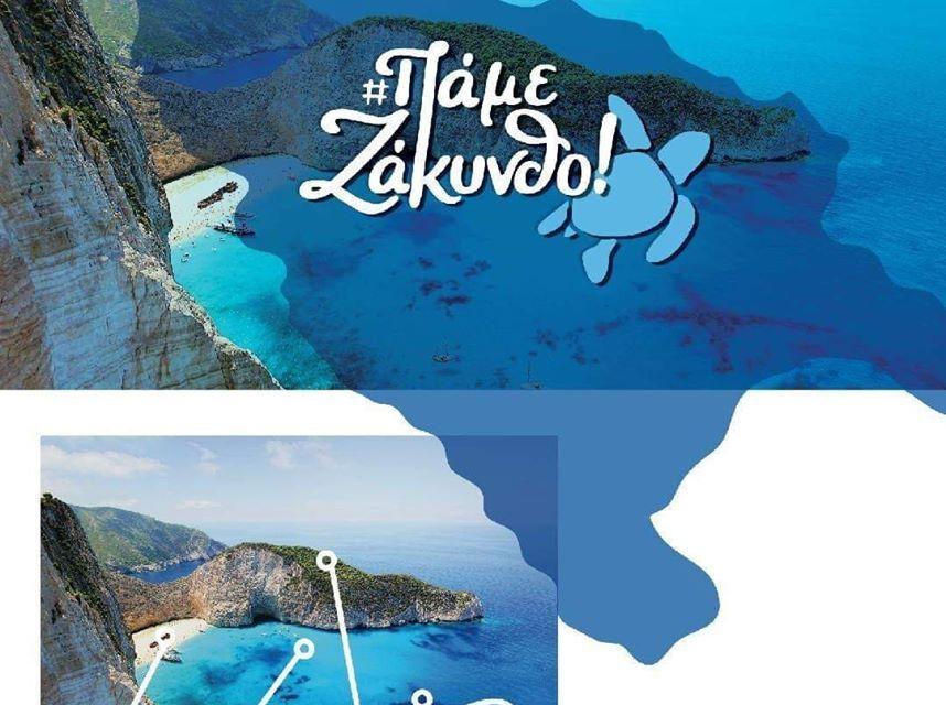 Το #Επιμελητήριο Ζακύνθου σε στενή συνεργασία με τους κλαδικούς φορείς ετοιμάζει την προβολή των τουριστικών επιχειρήσεων της Ζακύνθου στην ελληνική αγορά