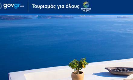 Ολοκληρώθηκε η διαδικασία υποβολής αιτήσεων των παρόχων καταλυμάτων για το πρόγραμμα «Τουρισμός Για Όλους» του Υπουργείου Τουρισμού
