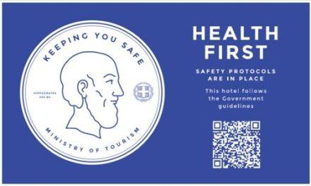 Τα Υγειονομικά Πρωτόκολλα για τις Μονάδες Ιαματικής Θεραπείας και τα Κέντρα Ιαματικού Τουρισμού – Θερμαλισμού
