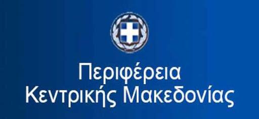 Ειδική συνεδρίαση του Περιφερειακού Συμβουλίου Κεντρικής Μακεδονίας την Πέμπτη 11 Ιουνίου 2020