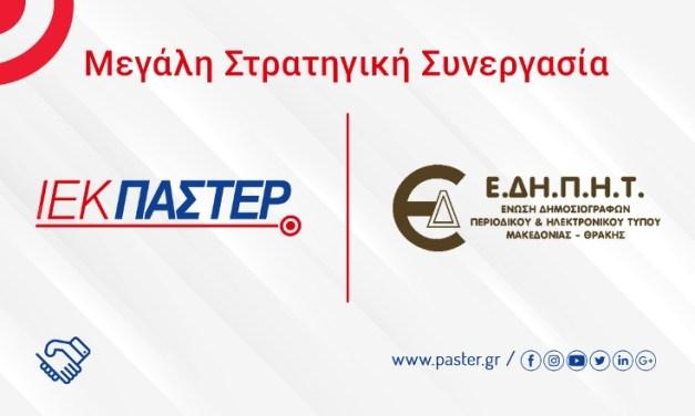 Συνεργασία του ΙΕΚ ΠΑΣΤΕΡ με την Ένωση Δημοσιογράφων Περιοδικού & Ηλεκτρονικού Τύπου Μακεδονίας Θράκης