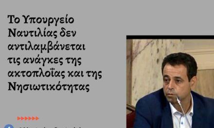 Νεκτάριος Σαντορινιός Η διαχείριση της ακτοπλοϊκής σύνδεσης των νησιών, από την Κυβέρνηση, αποδείχθηκε επικίνδυνη και κατώτερη των περιστάσεων