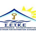 Επιστολή ΣΕΤΚΕ Προς Πρωθυπουργό Της Ελλάδος, Κ. Κυριάκο Μητσοτάκη
