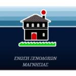 Μήνυμα Προέδρου Ένωσης Ξενοδόχων Μαγνησίας με αφορμή την ΠΑΓΚΟΣΜΙΑ ΗΜΕΡΑ ΤΟΥΡΙΣΜΟΥ 2020