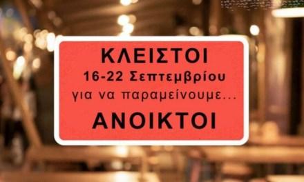 Η Εστίαση αναστέλλει τη λειτουργία της, σε πρώτη φάση και παραμείνει κλειστή από 16 έως 22 Σεπτεμβρίου