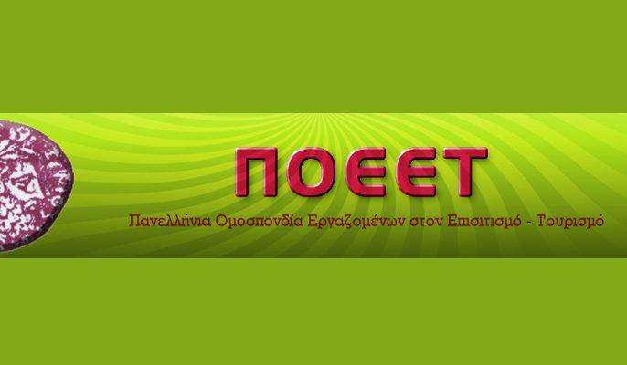 ΠΟΕΕΤ : Επιστολή στον Πρωθυπουργό και στους Υπουργούς Εργασίας, Οικονομικών, Τουρισμού και Υγείας