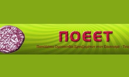 ΠΟΕΕΤ | 24ωρη απεργία στον κλάδο Επισιτισμού-Τουρισμού στις 10 Νοεμβρίου