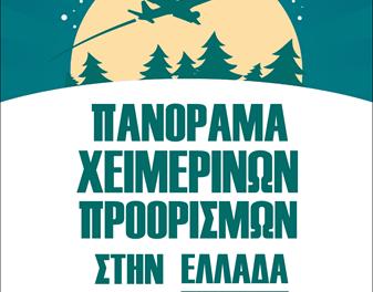Πανόραμα Χειμερινών Προορισμών στην Ελλάδα