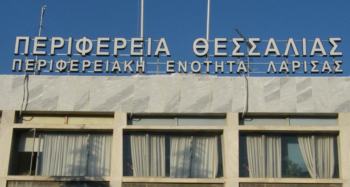 Περιφέρεια Θεσσαλίας: Ενίσχυση των μικρών επιχειρήσεων από 5.000€ έως 50.000€