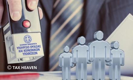 Ανοιχτό πρόγραμμα 100.000 νέων επιδοτούμενων θέσεων εργασίας
