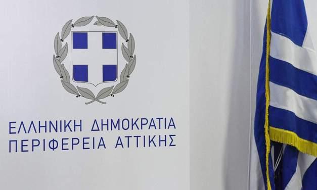 Ξεκίνησε η υποβολή αιτήσεων για την ενίσχυση των μικρών επιχειρήσεων απο την Περιφέρεια Αττικής
