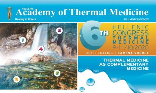 Υπό την αιγίδα του ΕΟΤ το 6ο Πανελλήνιο Συνέδριο Ιαματικής Ιατρικής