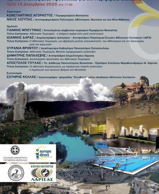 Διαδικτυακή ημερίδα για τον Αθλητικό Τουρισμό στην Περιφέρεια Θεσσαλίας.