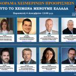 Με τεράστια επιτυχία ξεκίνησε τοForum ''Πανόραμα Χειμερινών Προορισμών Στην Ελλάδα'