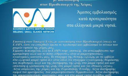 Ελληνικο Δικτυο Μικρων Νησιων: Έκκληση στον Υπουργό Υγείας με κοινοποίηση στον Πρωθυπουργό της Χώρας