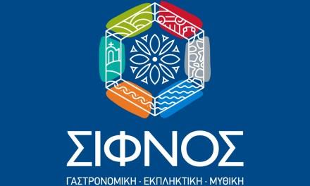 Δήμος Σίφνου: Δημιουργία νέου καλαίσθητου τουριστικού λογοτύπου από το Δήμο Σίφνου
