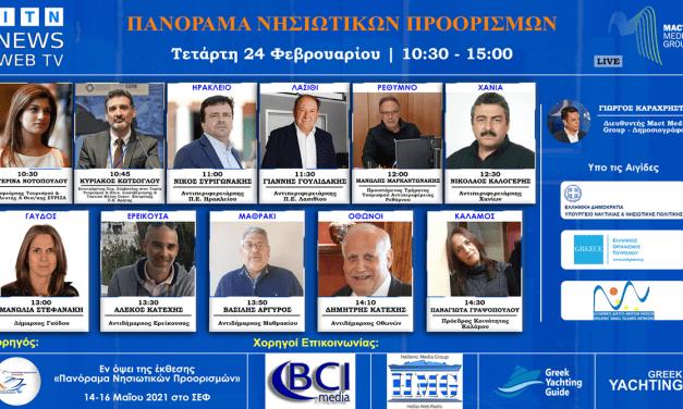 ΤΕΤΑΡΤΗ 24 ΦΕΒΡΟΥΑΡΙΟΥ  Διαδικτυακό Forum Ελληνικά Νησιά – Τουρισμός 2021 ITN News Web TV (ΚΡΗΤΗ-ΓΑΥΔΟΣ-ΕΡΕΙΚΟΥΣΣΑ-ΜΑΘΡΑΚΙ-ΟΘΩΝΟΙ-ΚΑΛΑΜΟΣ) Θα χαιρετήσει η Κ.ΝΟΤΟΠΟΥΛΟΥ