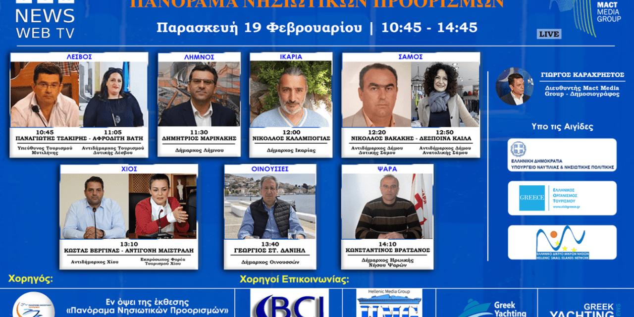 ITN News Web TV Διαδικτυακό Forum Ελληνικά Νησιά – Τουρισμός 2021 ΠΑΡΑΣΚΕΥΗ 19 ΦΕΒΡΟΥΑΡΙΟΥ (ΜΥΤΙΛΗΝΗ-ΛΗΜΝΟΣ-ΙΚΑΡΙΑ-ΣΑΜΟΣ-ΧΙΟΣ-ΟΙΝΟΥΣΣΕΣ-ΨΑΡΑ)