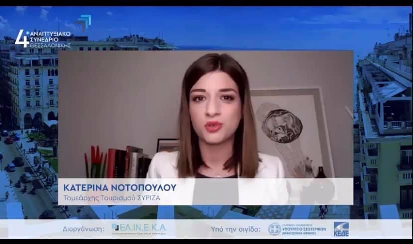 Κατερίνας Νοτοπούλου: Η χώρα μας χρειάζεται νέα τουριστική πολιτική  βιώσιμος τουρισμός σε βιώσιμους προορισμούς.