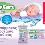 Προϊόν της Χρονιάς 2021 τα μωρομάντηλα BabyCare Calming