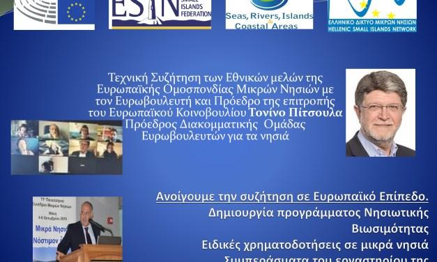 Ε.ΚΕΧΑΓΙΟΓΛΟΥ(ΕΛΛΗΝΙΚΟ ΔΙΚΤΥΟ ΜΙΚΡΩΝ ΝΗΣΙΩΝ) :Ανοίγουμε την συζήτηση σε Ευρωπαϊκό Επίπεδο