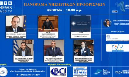 Δυναμική εκκίνηση του Forum Ελληνικά Νησιά – Τουρισμός 2021 θα γίνει την Δευτέρα 8 Φεβρουαρίου στις 10:00 με εξέχουσες παρουσίες