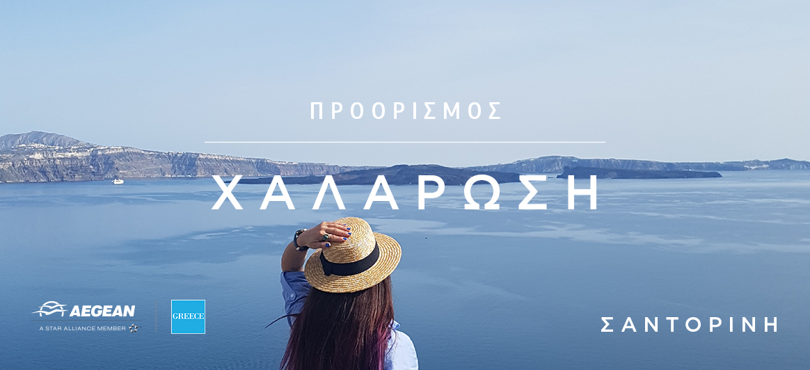 Greece. More than a destination: Η καμπάνια ΕΟΤ- AEGEAN για το 2020 και οι στόχοι 2021