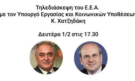 Τηλεδιάσκεψη Ε.Ε.Α. με τον Υπουργό Εργασίας και Κοινωνικών Υποθέσεων κ. Κωστή Χατζηδάκη – Σήμερα στις 17:30