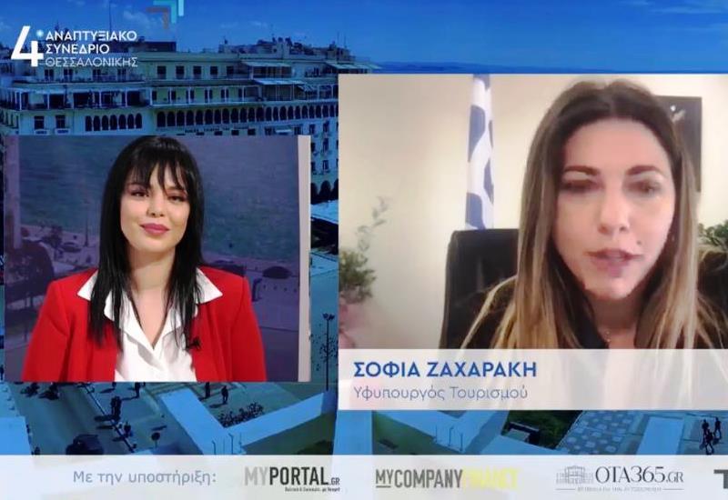 Ζαχαράκη στο 4ο Αναπτυξιακό Συνέδριο Θεσσαλονίκης: Χρονιά ανάκαμψης το 2021 για τον τουρισμό