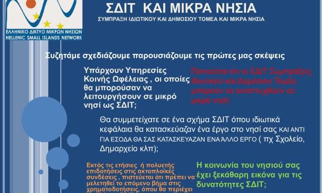 ΣΔΙΤ και μικρά νησιά: Έρευνα από το Ελληνικό Δίκτυο Μικρών Νησιών για τις συμπράξεις δημόσιου και ιδιωτικού τομέα