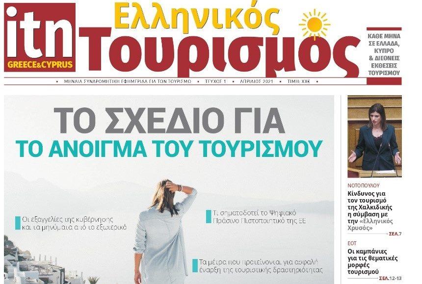ΙΤΝ Ελληνικός Τουρισμός Η νέα εφημερίδα του Τουρισμού κάθε 15νθήμερο στο email σας!