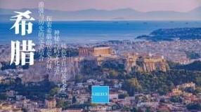 ΕΟΤ: Συμμετοχή στο ETC Virtual Trade Show για την αγορά της Κίνας