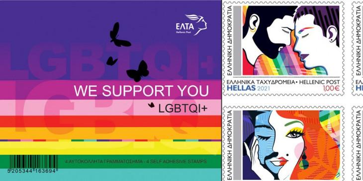 Τα ΕΛΤΑ κυκλοφορούν γραμματόσημα «LGBTQI+ we support you»