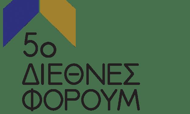 ΞΕΕ : Το 5ο Διεθνές Φόρουμ Φιλοξενίας επιστρέφει υβριδικά