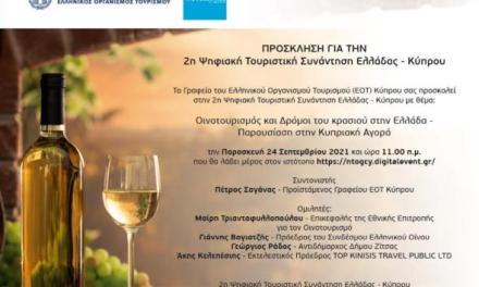 ΕΟΤ : Ο οινοτουρισμός στο επίκεντρο της 2ης Ψηφιακής Τουριστικής Συνάντησης Ελλάδας-Κύπρου