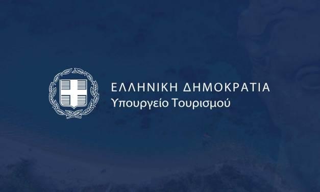 Υπουργείο Τουρισμού : Έως 15 Σεπτεμβρίου οι αιτήσεων για τις Σχολές Ξεναγών