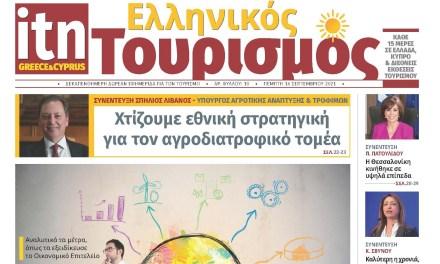 Κυκλοφόρησε το νέο φύλλο της itn Ελληνικός Τουρισμός